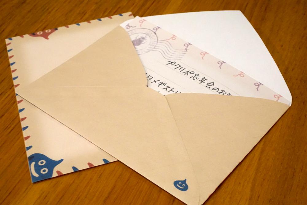 スライム封筒