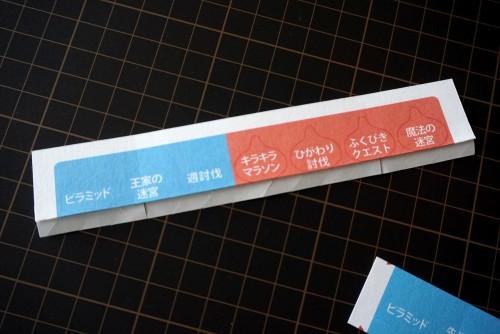 台紙から下半分をはがして、点線で裏側に折りこむ