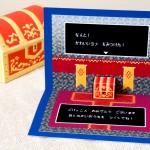レトロ風!宝箱のグリーティングカード