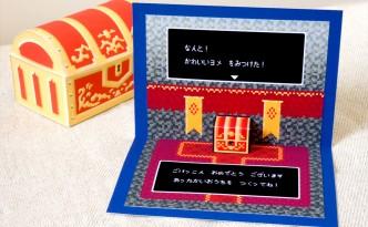 レトロ風宝箱のグリーティングカード