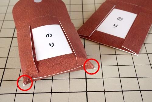 ポケットの底2箇所をつまみマチをつくる